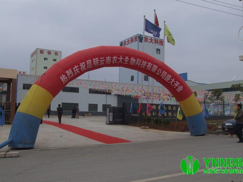 昆明云南农大生物科技有限公司新基地隆重开业