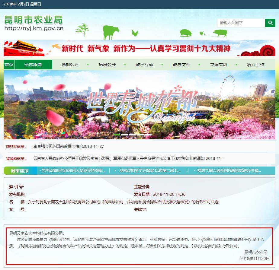 昆明市农业局批准云南农大生物科技公司申报的行政许可